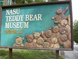 クマのルーニー 看板「NASU TEDDY BEAR MUSEUM - Happiness is a cute collection of cuddly teddy bears who love to make people smile」