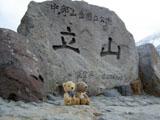 クマのルーニー 立山