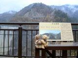 クマのルーニー 黒部ダム