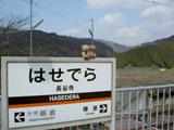 クマのルーニー 長谷寺の駅