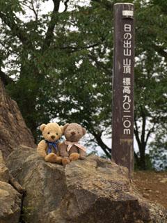 クマのルーニー 日の出山 標高902.0m
