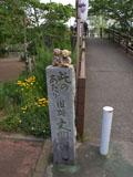 クマのルーニー 「此のあたり 旧跡 大門河岸」