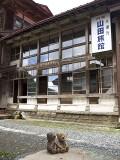 小谷温泉 山田旅館