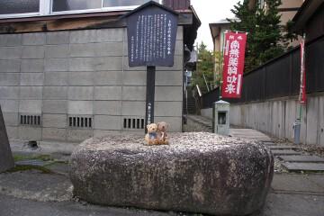 小町の休み石