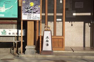 湯田川温泉