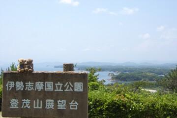 登茂山展望台