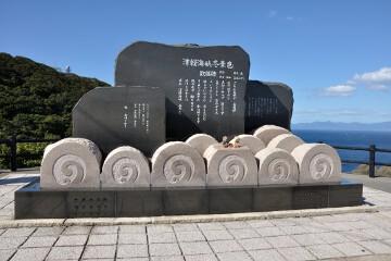 津軽海峡冬景色歌謡碑