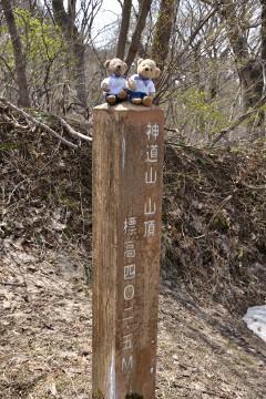 神道山山頂