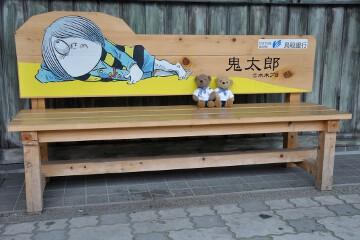 鬼太郎のベンチ