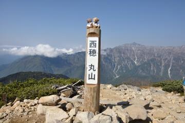 西穂 丸山