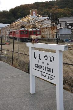 旧下津井駅
