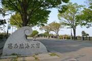 臨海公園入口