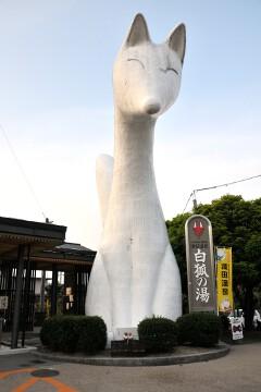 湯田温泉駅