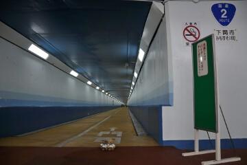 トンネル下関側