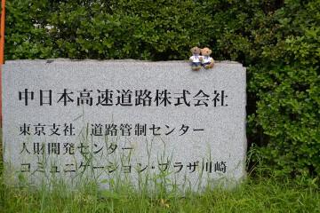 中日本高速道路株式会社
