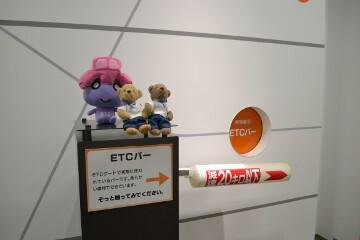 ETCバー
