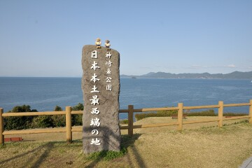 神崎鼻公園