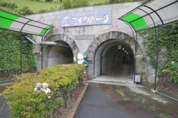 細倉マインパーク